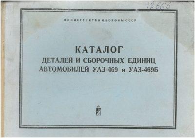Katalog części zamiennych UAZ 469