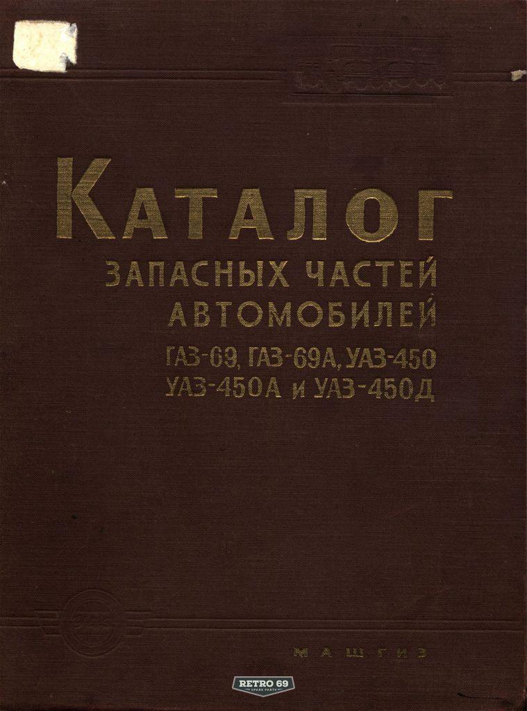 Okładka Katalog części zamiennych GAZ 69 UAZ 450