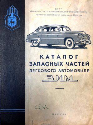 Katalog części zamiennych GAZ 12 ZIM