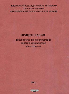 Instrukcja obsługi GAZ 704