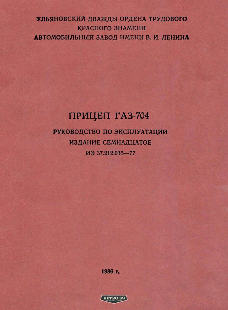 Okładka Instrukcja obsługi GAZ 704