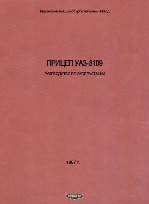 Instrukcja obsługi GAZ 8109