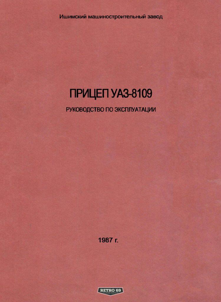 Okładka Instrukcja obsługi GAZ 8109