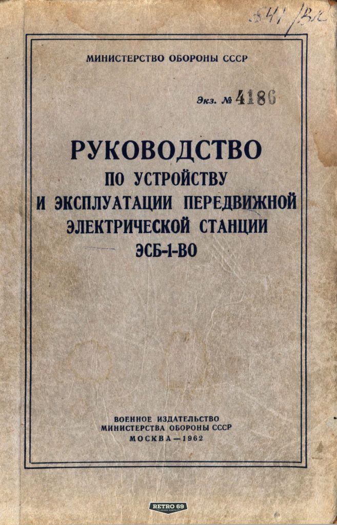 Okładka Instrukcja obsługi agregatu prądotwórczego na przyczepie GAZ 704