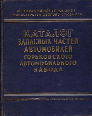 Katalog części zamiennych samochodów GAZ – GAZ 51 63