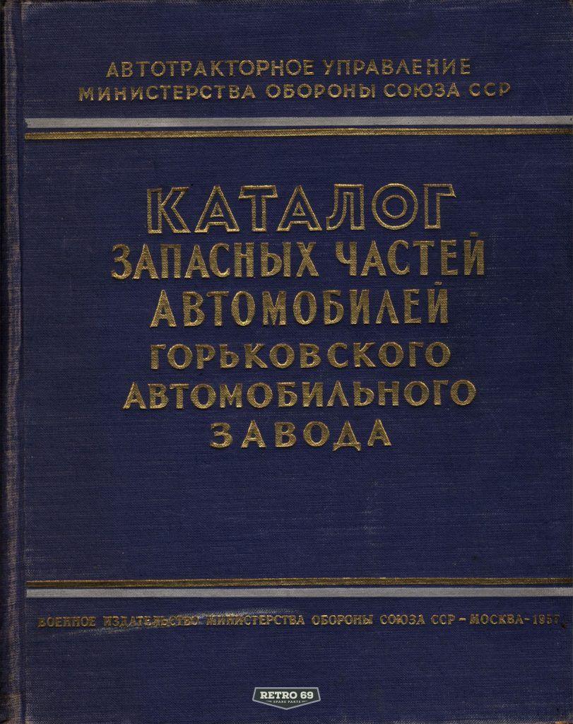 Okładka Katalog części zamiennych samochodów GAZ – GAZ 51 63
