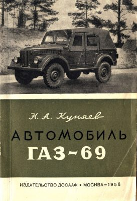 Instrukcja obsługi GAZ 69