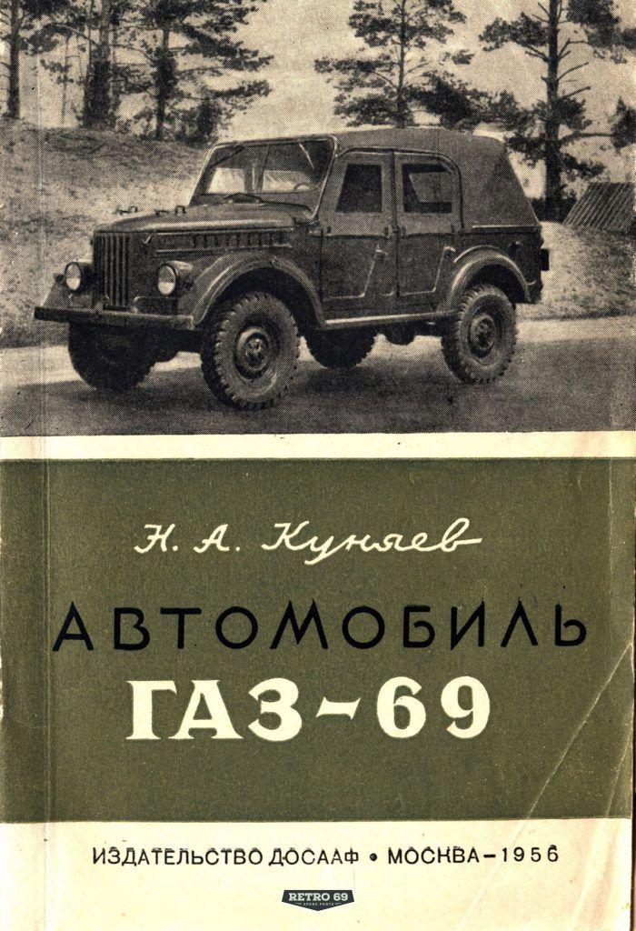 Okładka Instrukcja obsługi GAZ 69
