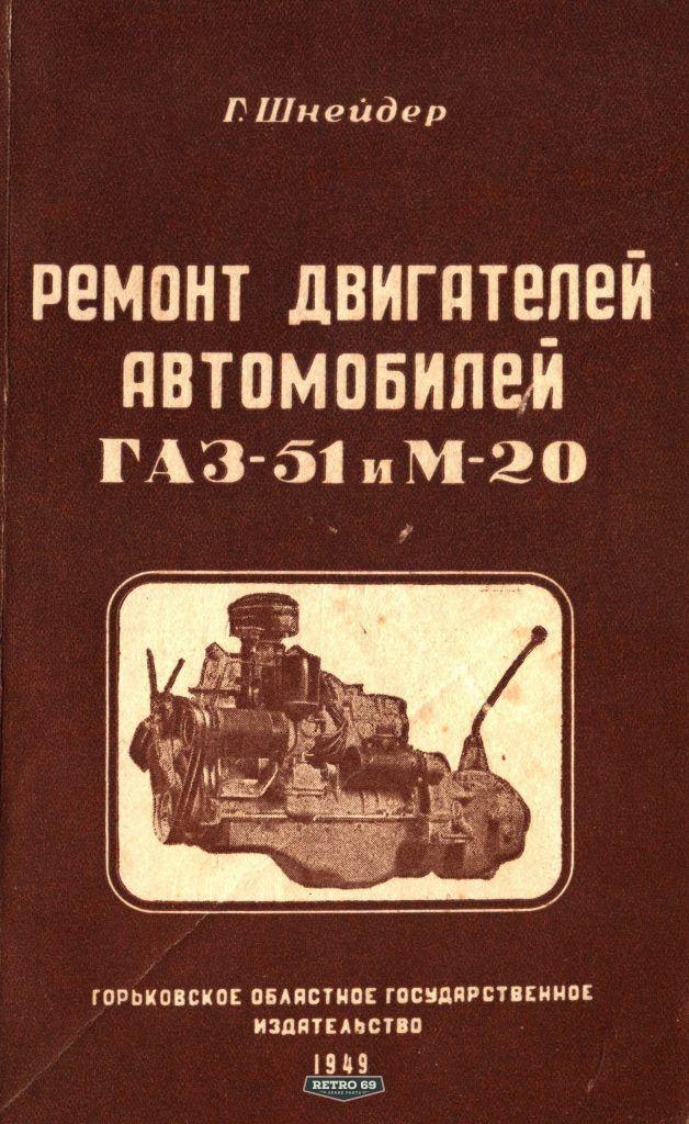 Remont silnika samochodów GAZ 51 i GAZ M20 POBIEDA