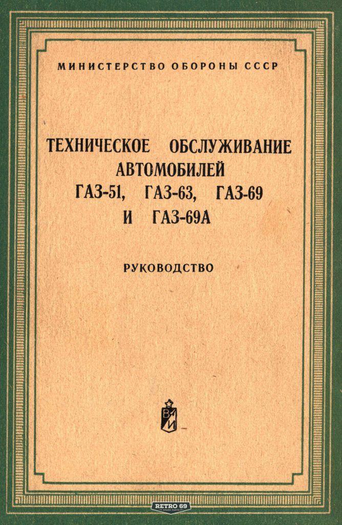 Okładka Techniczna obsługa samochodów GAZ 51, GAZ 63, GAZ 69 i GAZ 69A