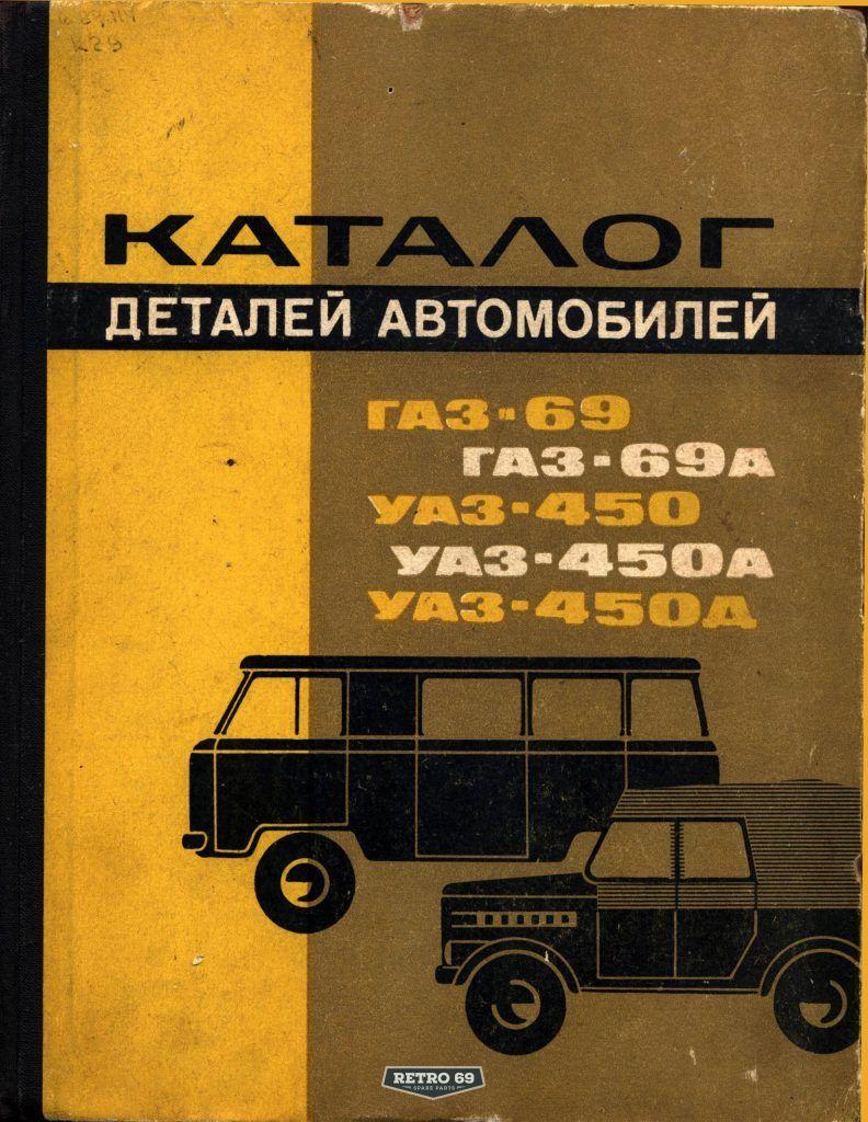 Katalog części zamiennych GAZ 69 UAZ 450