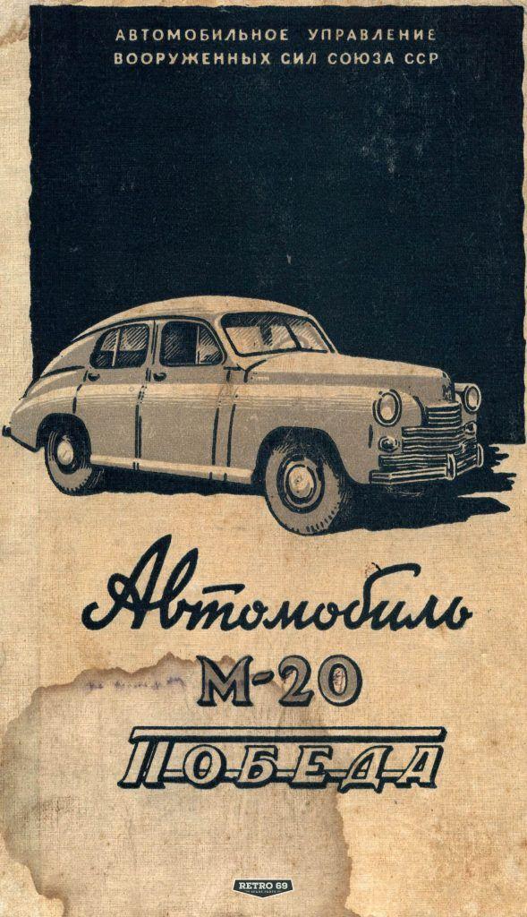 Katalog części zamiennych GAZ M20 POBIEDA