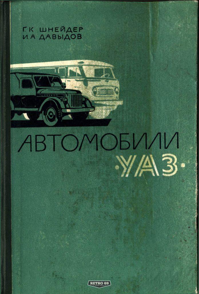 Okładka Instrukcja obsługi GAZ 69 UAZ 450