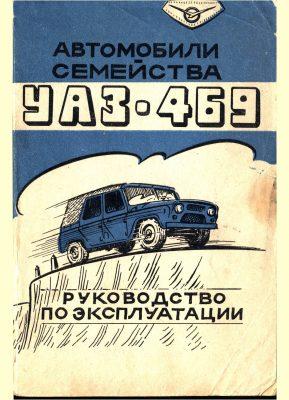 Instrukcja obsługi UAZ 469