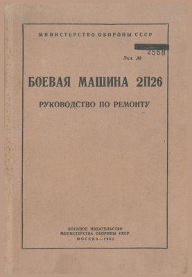 Instrukcja obsługi GAZ 69 2P26 Trzmiel