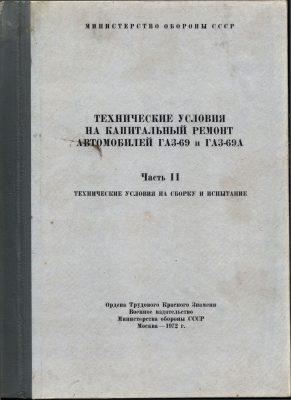 Techniczne zasady na kapitalny remont GAZ 69 – część 2
