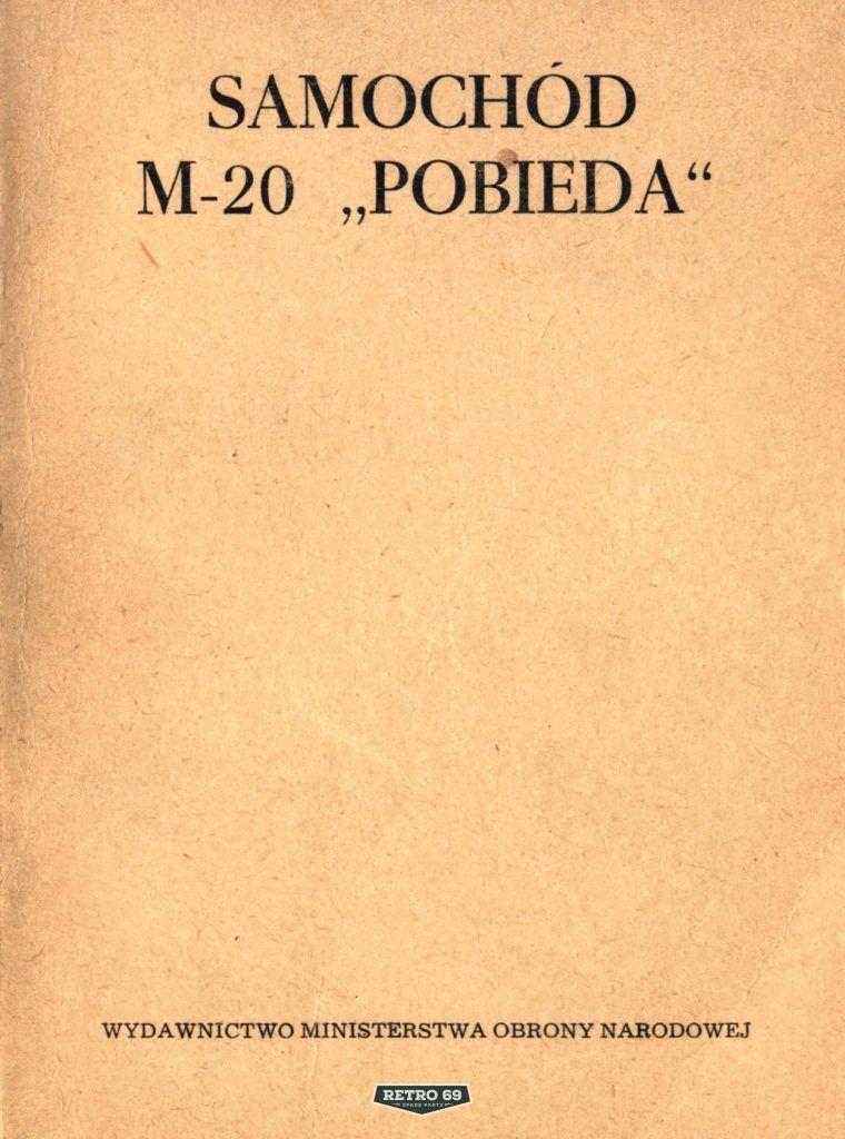 Okładka Instrukcja obsługi GAZ M20 POBIEDA