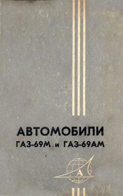 Instrukcja obsługi GAZ 69M 69AM