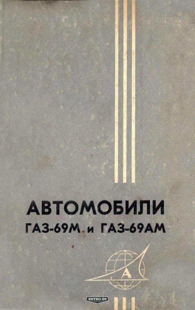 Okładka Instrukcja obsługi GAZ 69M 69AM