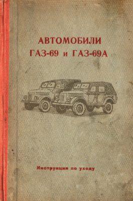 Instrukcja obsługi GAZ 69 69A