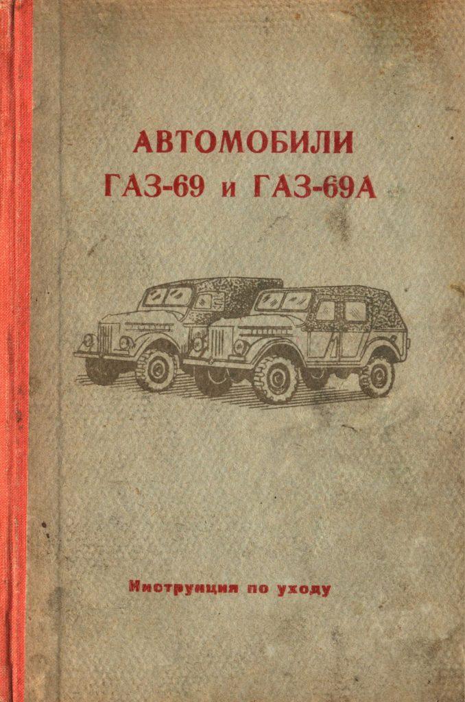 Okładka Instrukcja obsługi GAZ 69 69A