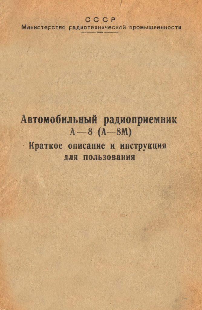 Okładka Lampowy radioodbiornik A-8 (A-8M) GAZ M20 POBIEDA