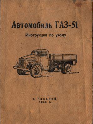 Instrukcja obsługi GAZ 51 63