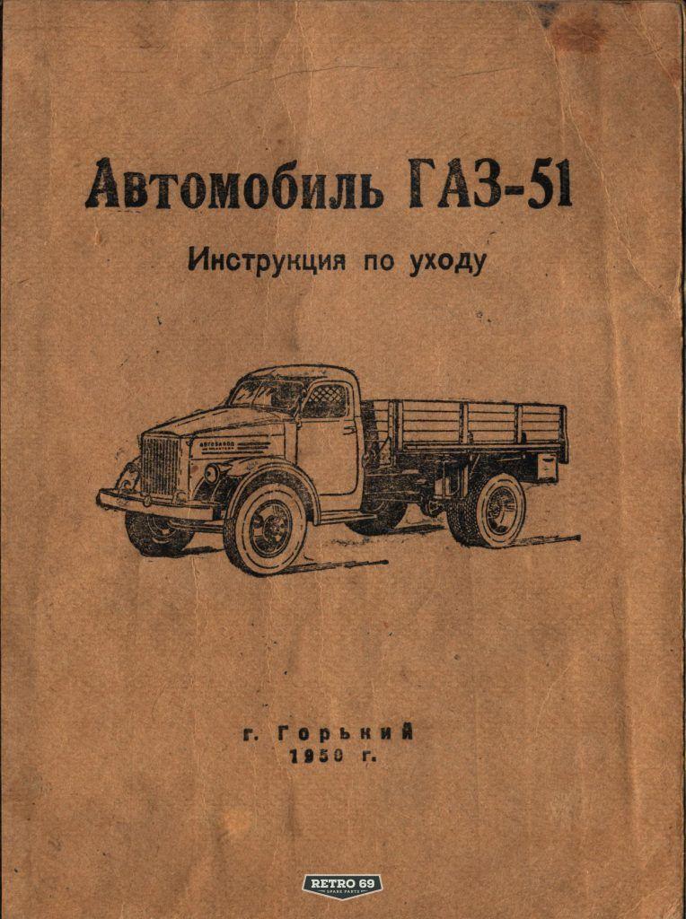 Okładka Instrukcja obsługi GAZ 51 63